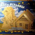 Отдается в дар Деревянный конструктор «Домик и мельница»