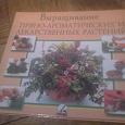 Отдается в дар книга садоводу-любителю