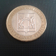 Отдается в дар Монета серии РФ