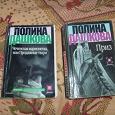 Отдается в дар Полина Дашкова-4 книжки