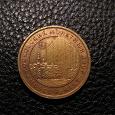 Отдается в дар Жетон Московского монетного двора