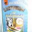 Отдается в дар книга Поляковой Т.