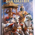 Отдается в дар Книга Бхагавад-Гита