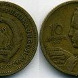 Отдается в дар 10 динаров. Югославия.
