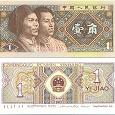 Отдается в дар Китай 1 цзяо, (Jiao), 1980 год (UNC)