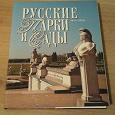 Отдается в дар Книга «Русские парки и сады»