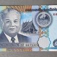 Отдается в дар Банкнота Лаоса. Пресс.