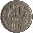 Отдается в дар 20 коп СССР