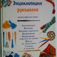 Отдается в дар Энциклопедия рукоделия