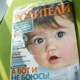 Отдается в дар Журнал «Счастливые родители» новый