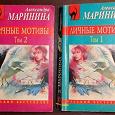 Отдается в дар Книги Александры Марининой