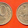 Отдается в дар 10 рублей из «лихих 90-х»