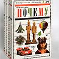 Отдается в дар Комплект из пяти книг «Скажи мне почему» Автор Аркадий Ликум