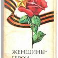 Отдается в дар Набор открыток «Женщины — герои СССР»