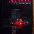 Отдается в дар Книга — биография Мадонны с фотографиями
