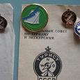 Отдается в дар Значки «Турист СССР»
