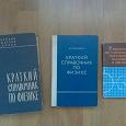 Отдается в дар Справочники по физике старые