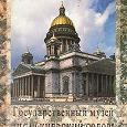 Отдается в дар КНИГА: Государственный музей ``Исаакиевский собор``