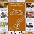 Отдается в дар Уроки литературы Кирилла и Мефодия. 10 класс (CD)