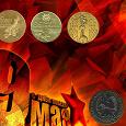 Отдается в дар Монеты ко Дню Победы