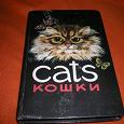Отдается в дар Книга о кошках.