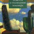 Отдается в дар Книга Патрик Зюскинд, «Повесть о господине Зоммере»