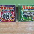 Отдается в дар Два CD-диска «Хиты Планеты»