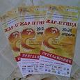 Отдается в дар Приглашение на посещение выставки фестиваля.
