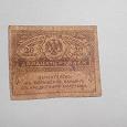 Отдается в дар 20 рублей 1917 года Керенка