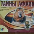 Отдается в дар Настольная игра «Тайны Африки»