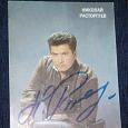 Отдается в дар Открытка с автографом Николая Расторгуева.