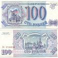Отдается в дар 100 рублей 1993 год