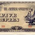 Отдается в дар Японская оккупация Бирмы. 5 рупий. 1942-45