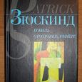 Отдается в дар Патрик Зюскинд «Повесть о господине Зоммере»