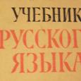 Отдается в дар Учебник Русского языка
