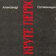 Отдается в дар Солженицын: Архипелаг Гулаг