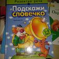 Отдается в дар Книга для занятий с детьми