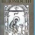 Отдается в дар Журнал «Московские епархиальные ведомости»