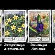 Отдается в дар Марки. Флора СССР.