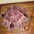 Отдается в дар Женский зонт