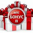 Отдается в дар Поделюсь баллами мтс-бонус