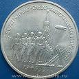 Отдается в дар юбилейные 3 рубля СССР