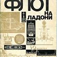 Отдается в дар Книга «Флот на ладони»
