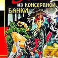 Отдается в дар Людмила Милевская две книги