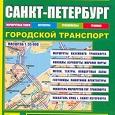 Отдается в дар Карманный атлас Санкт-Петербурга [Городской транспорт]