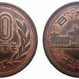 Отдается в дар Монета 10 йен. Япония.