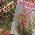 Отдается в дар Книги «Аквариумные растения»