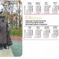 Отдается в дар Календарик с памятником