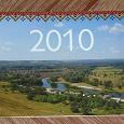 Отдается в дар Календарь 2010 и 2011г