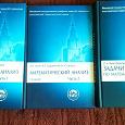 Отдается в дар Книги по высшей математике
